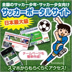 全国のサッカー少年・サッカー少女向け 日本最大級 サッカーポータルサイト