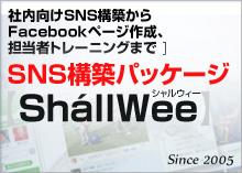 sns構築パッケージ シャルウィー